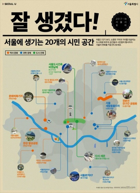 서울시 도시계획 홍보물.