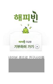 해피빈 / 네이버 통으로 친구사이를 후원하실 수 있습니다. 신용카드 포인트로도 콩 후원이 가능합니다.