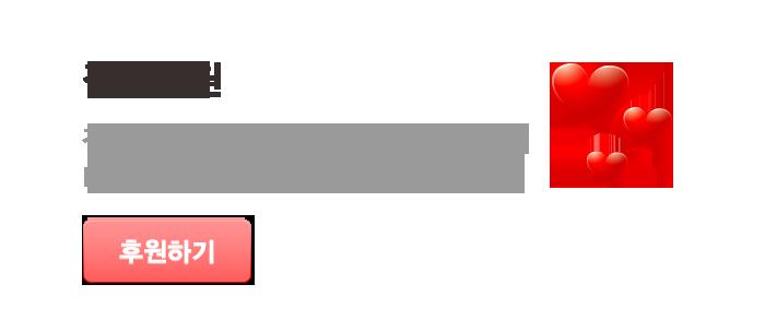 정기후원.png