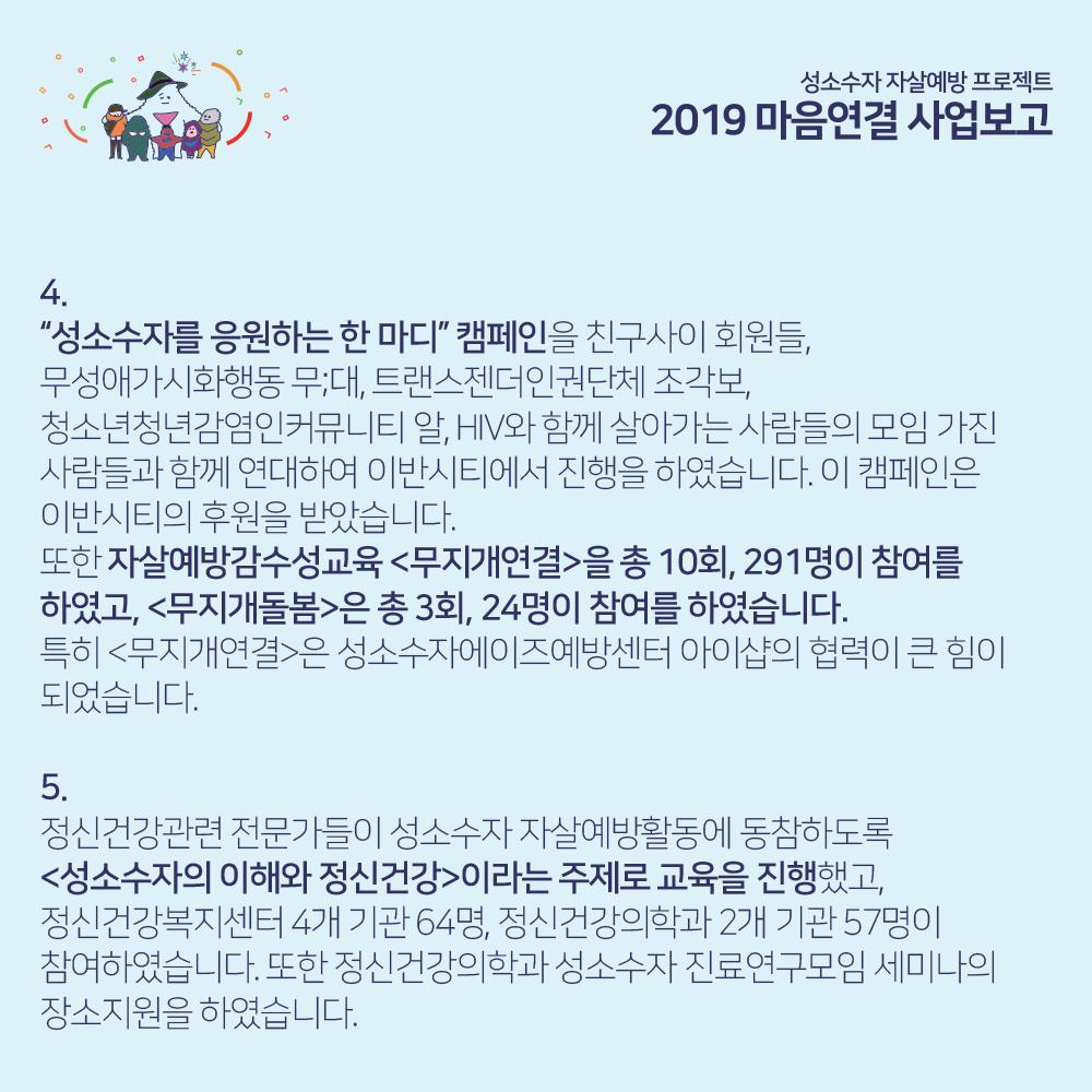 2019_마음연결 사업보고_4.png