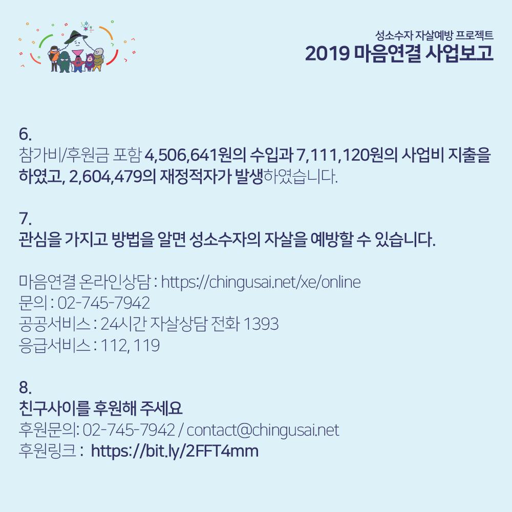 2019_마음연결 사업보고_5.png