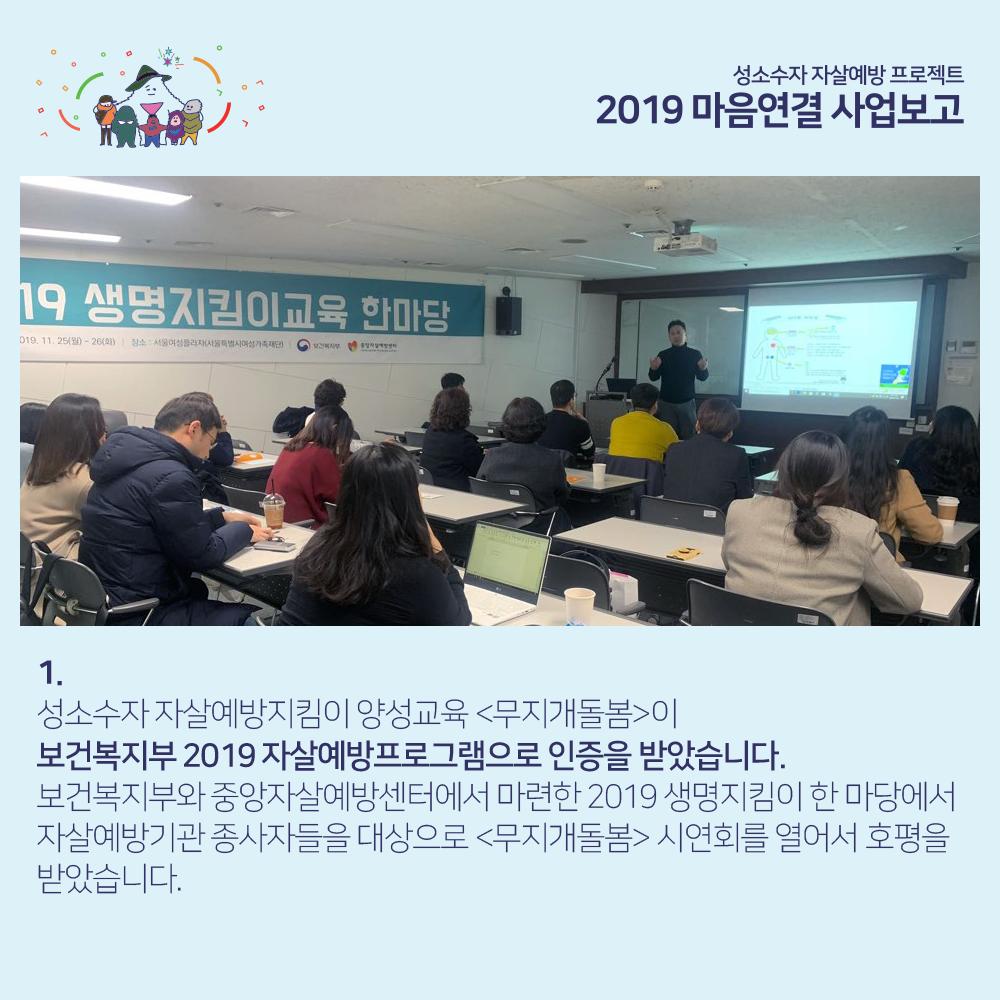 2019_마음연결 사업보고_2.png
