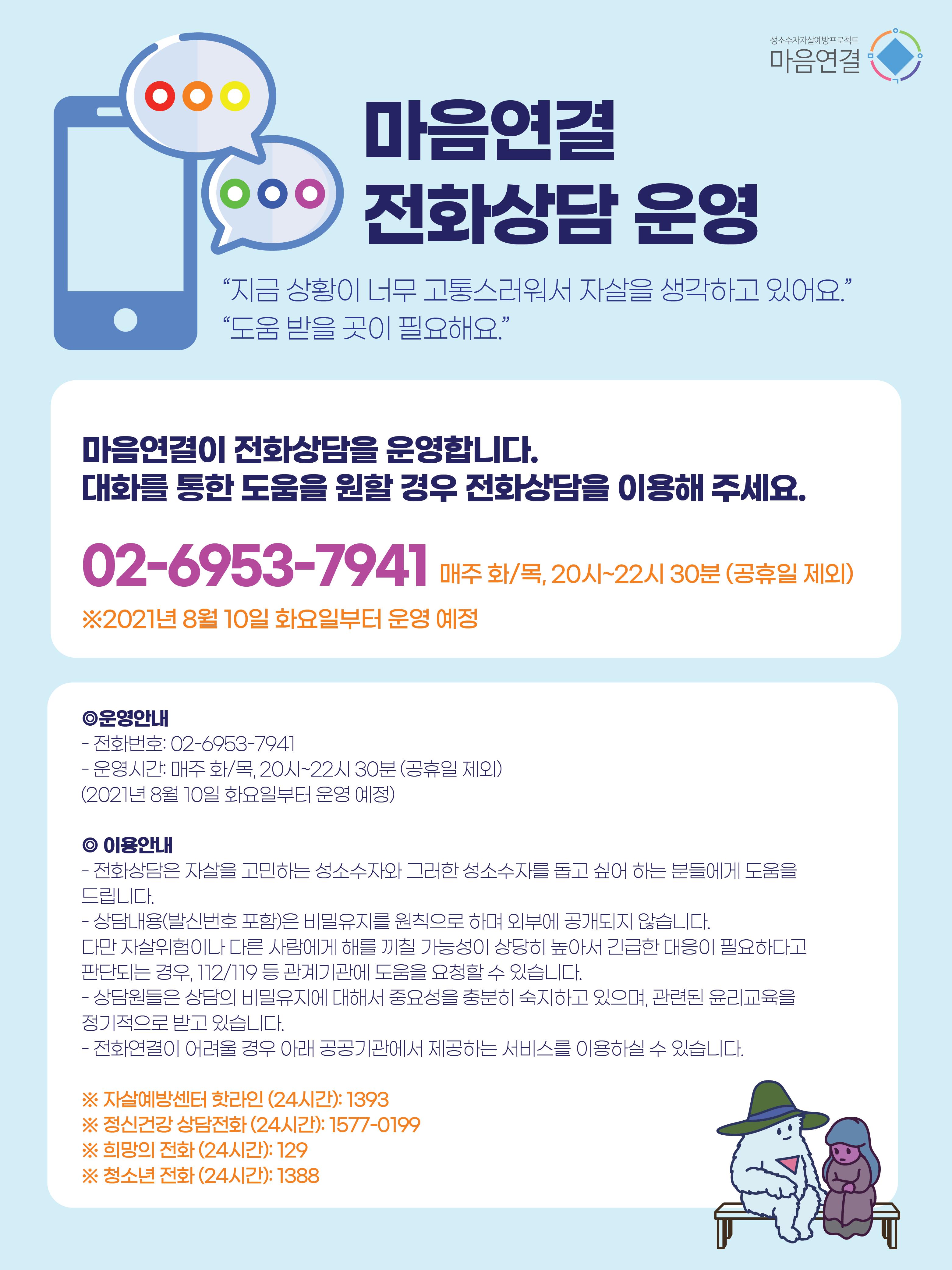 210714_전화상담_웹홍보물.png