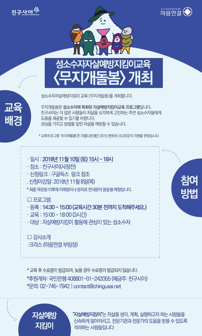 무지개돌봄_20181110.png