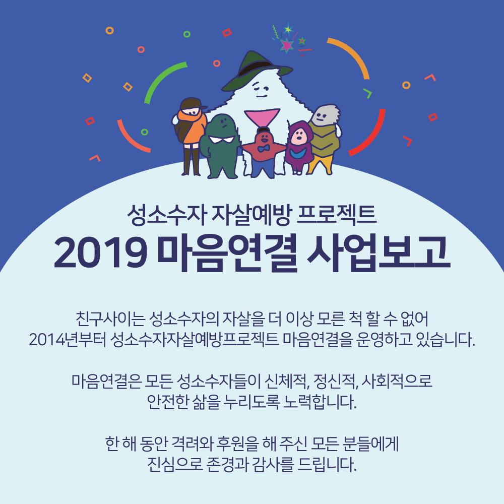 2019_마음연결 사업보고_1.png