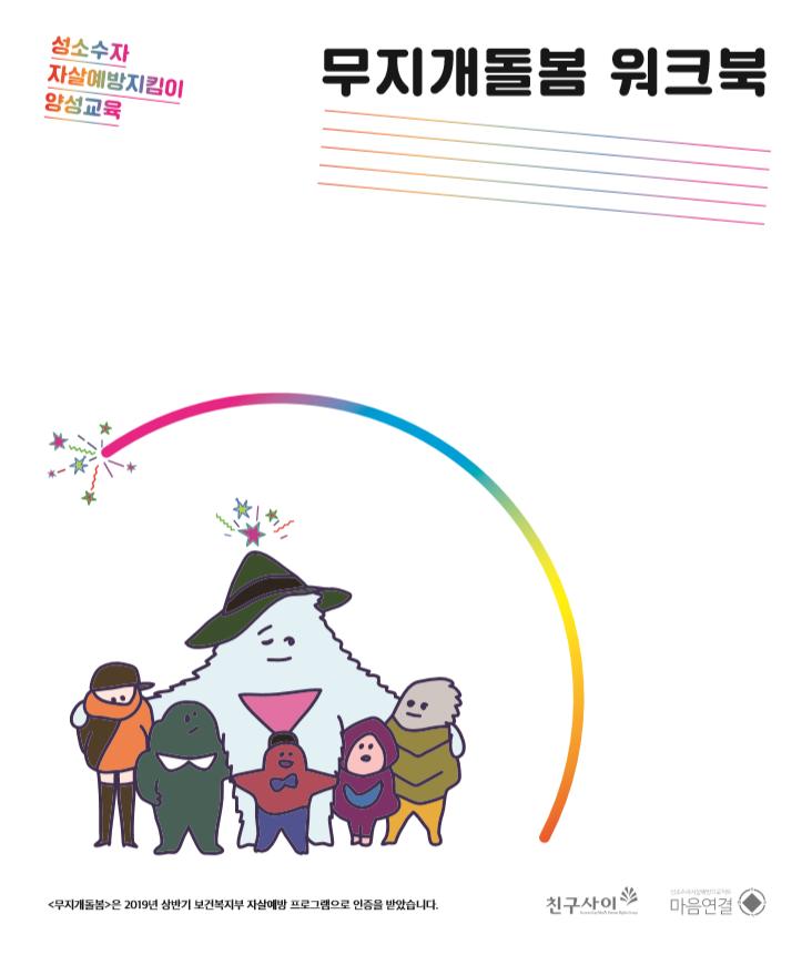 2020_무지개돌봄 워크북_표지.png