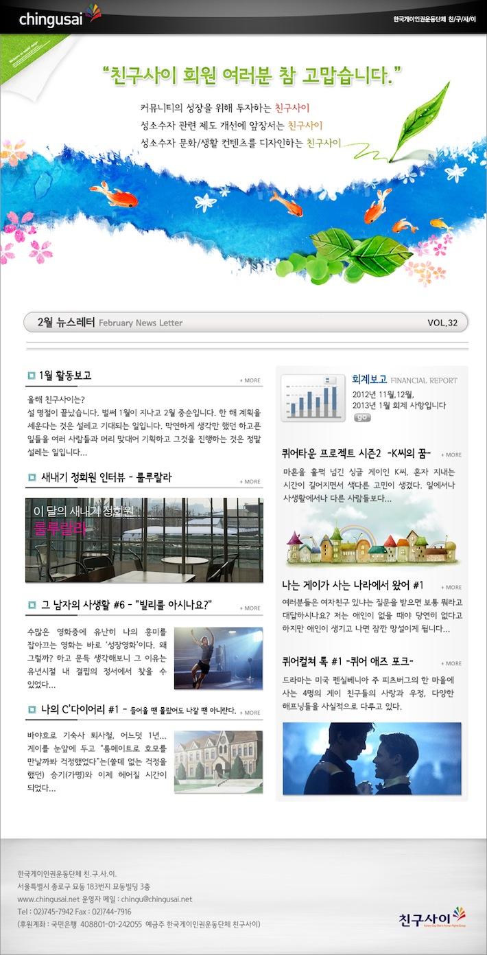 vol32_news_resized.jpg