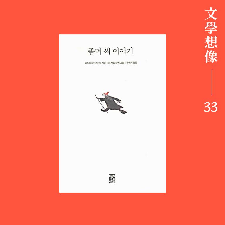문학상상 33회.png