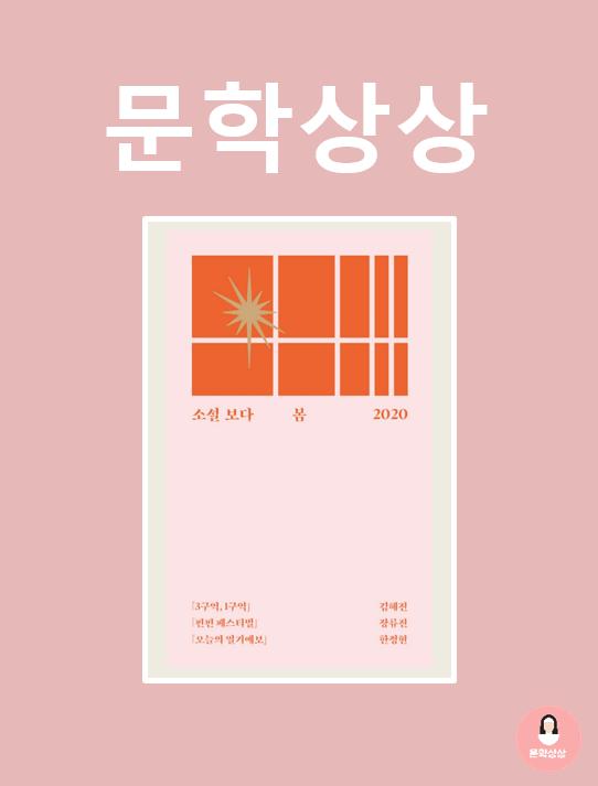 문학상상32.png