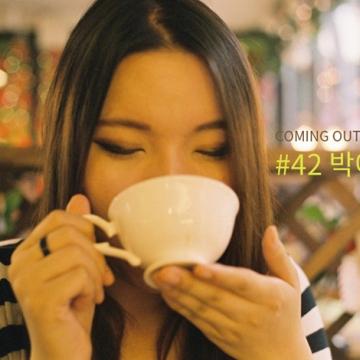 42 박에디 : 젠더무법자