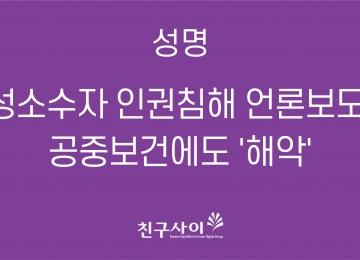 [119호][활동보고] 5월의 다양한 활동들  - 친구사이의 적극적 대응, 코로나19 성소수자 긴급대책본부, 오픈테이블