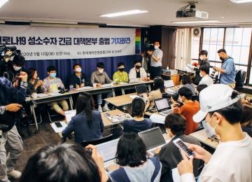 [119호][이달의 사진] 코로나19 성소수자 긴급 대책본부 출범 기자회견