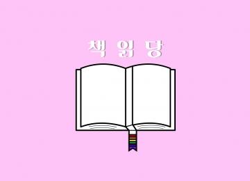 [135호][소모임] 책읽당 읽은티 #21 : 새롭고 재밌게!