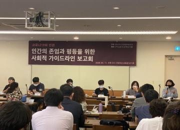 [120호][활동스케치 #2] 코로나19와 인권, 인간의 존엄과 평등을 위한 사회적 가이드라인 보고회 참관기